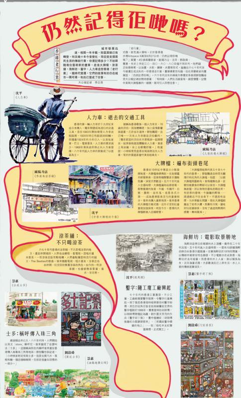 香港老行业/仍然记得佢哋吗?