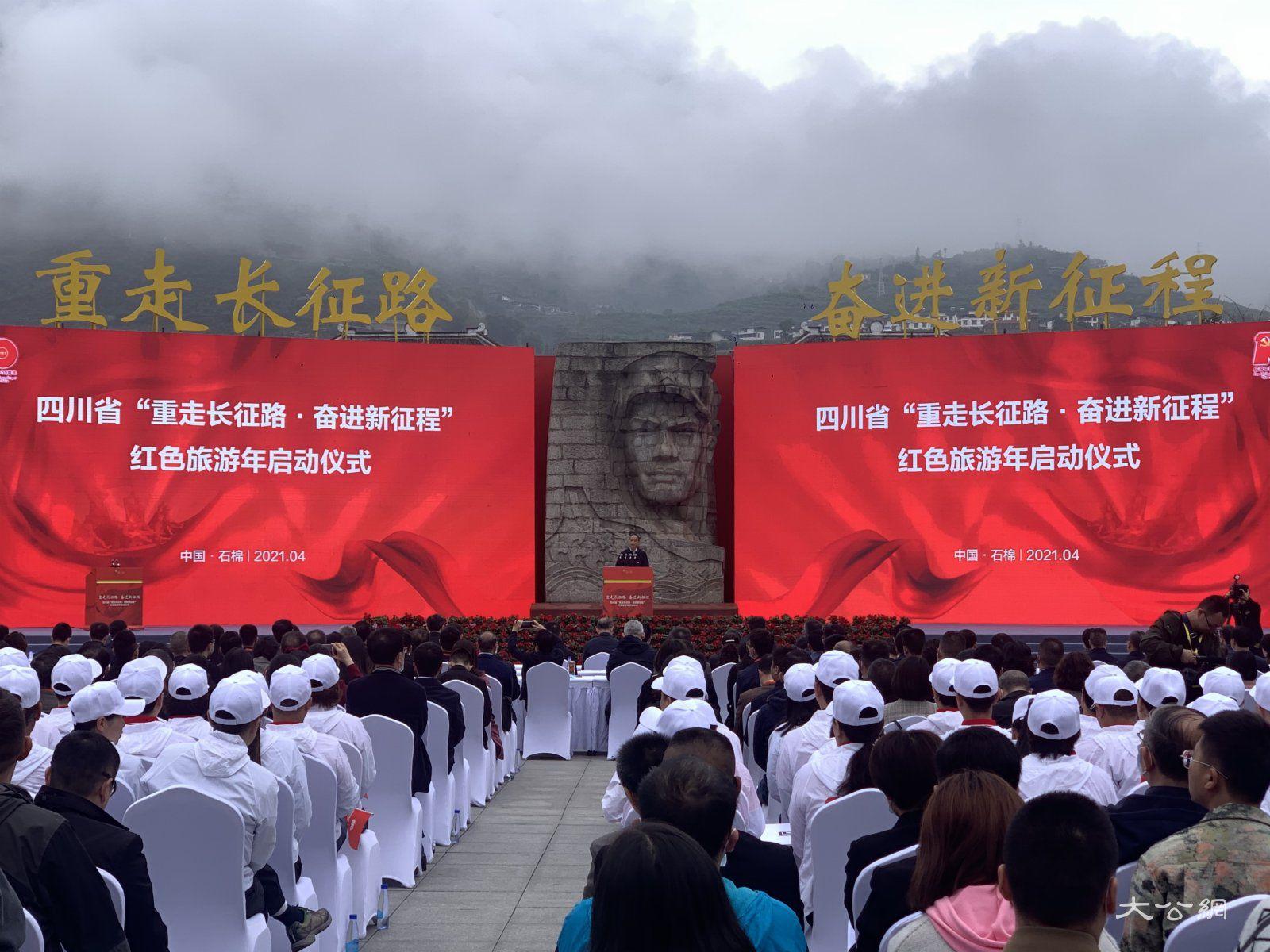 四川啟動紅色旅遊年 11條線路講好紅色故事
