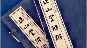 《正山堂詩詞》出版交流會在南京舉辦