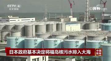 专家谈福岛核污水入海:放射性污染不能彻底清除