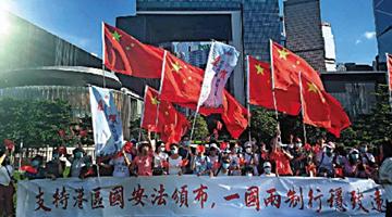 香港国安法实施后首个国家安全日:积极开展国安教育