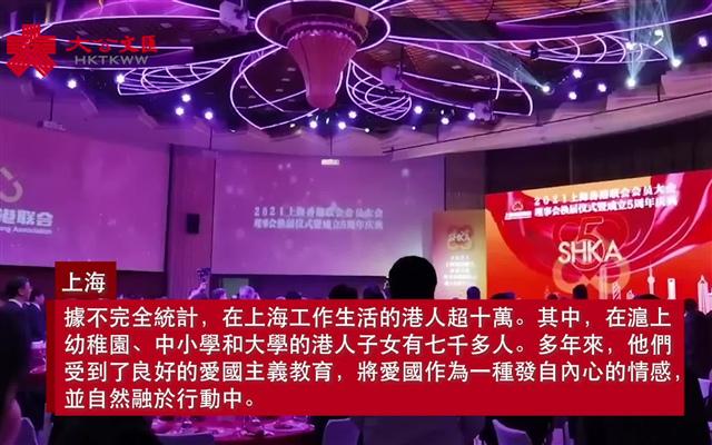 在沪港生谈爱国:这是身为中国人的本分