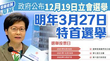 港府:12月19日立会选举 明年3月27日特首选举