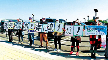环保组织:福岛核废水若排放入海恐损害人类DNA