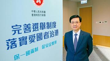 专访李家超:潜藏在香港的坏分子仍未罢休