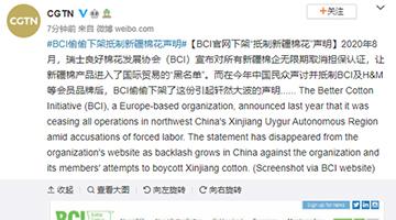 """瑞士BCI官网下架""""抵制新疆棉花""""声明"""