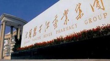 市场监管总局对扬子江药业集团实施垄断协议行为处罚7.64亿元