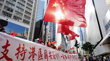 骆惠宁:中华民族伟大复兴是香港发展最大底气和依靠