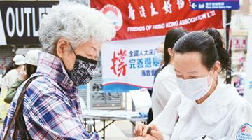 港澳办:完善选制利于发展具有香港特色的民主制度