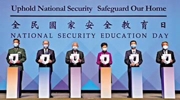 国安教育日丨骆惠宁:特区要承担维护国安宪制责任