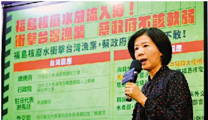 ?台团体抗议日排放核废水 斥当局态度软弱