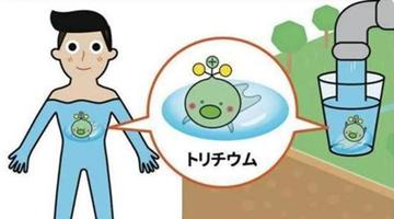 日本复兴相为将放射性氚制成吉祥物正式致歉