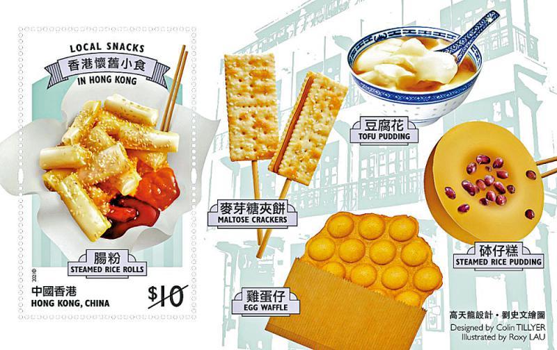 """?话你知/""""香港怀旧小食""""邮票登场"""