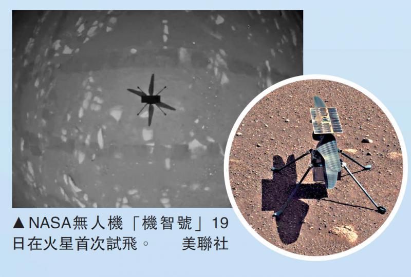 NASA无人机火星成功试飞