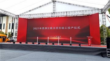2个月!华夏幸福助力总投资50亿元华玻电子玻璃项目顺利投产