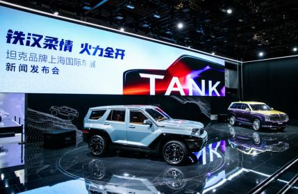 坦克品牌全球首秀 将独立成新品牌