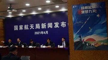 航天局官宣:将发布火星车名称 月壤首赴京外展出