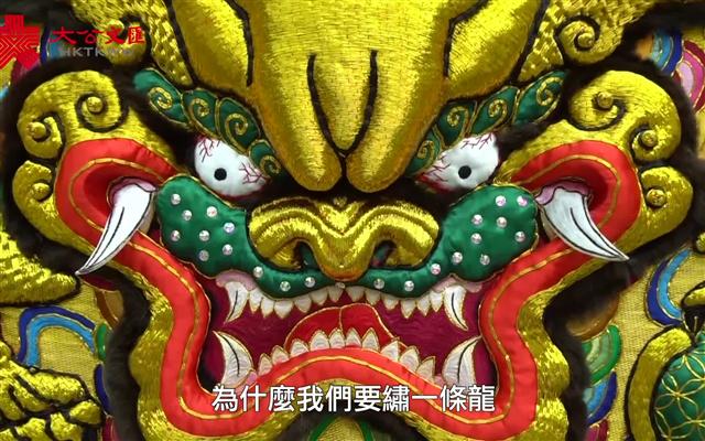 两岸「十三绣娘」共织中国龙:我们都是龙的传人!
