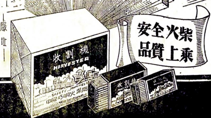"""话你知/中国最早的火柴厂 """"巧明""""诞生於佛山"""