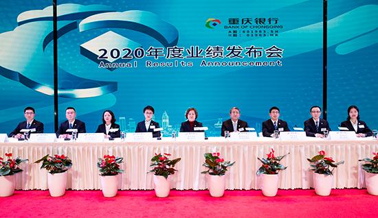 重庆银行2020年年度业绩发布 回A首份年报六大亮点呈现