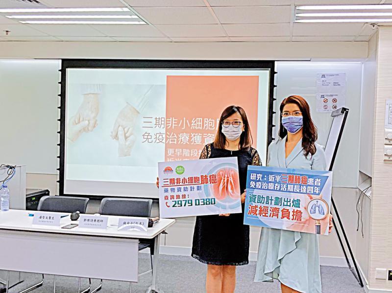 ?肺癌免疫療法 患者可獲15%資助