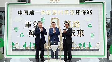 """可持續發展理念領""""鮮"""",每日鮮語打造中國首條廢塑料再生環保路"""