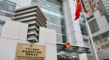 中联办:夏博义继续做主席,是对大律师公会最大讽刺