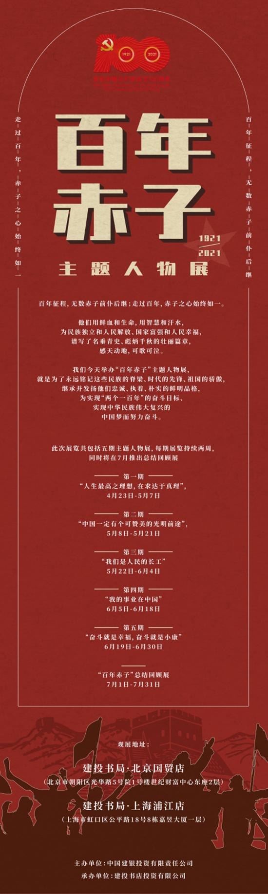 """中国建投举办""""百年赤子""""系列主题人物展"""