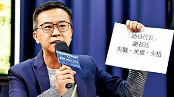 """力挺日本排核废水?台""""驻日代表""""变""""助日代表"""""""
