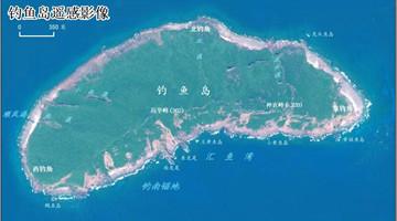 中国钓鱼岛数字博物馆英日文版上线运行
