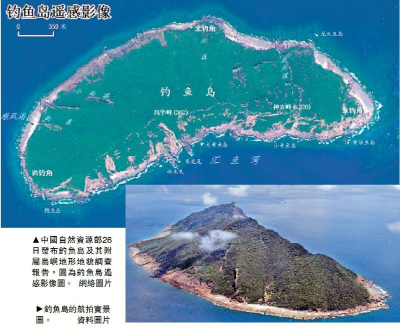 中国发布钓鱼岛地貌 重申领土主权