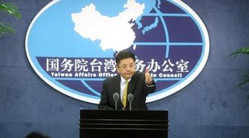 """台陆委会负责人声称要经济""""防中"""" 国台办回应"""
