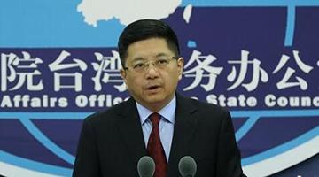 国台办:民进党当局替福岛核事故污水辩护居心何在