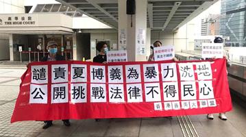 夏博义改口了:一直认为香港国安法合法及必须