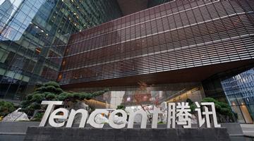 腾讯等13家从事金融业务的网络平台企业被联合约谈