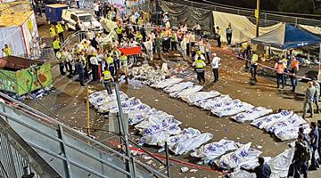 庆典变惨剧 以色列篝火节踩踏事故致45人死亡