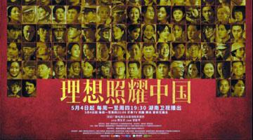 系列短剧《理想照耀中国》之《磊磊的勋章》今日播出,原型人物倾情出演