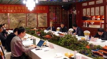县学研究院在京召开县域经济总部基地(郯城)项目论证会