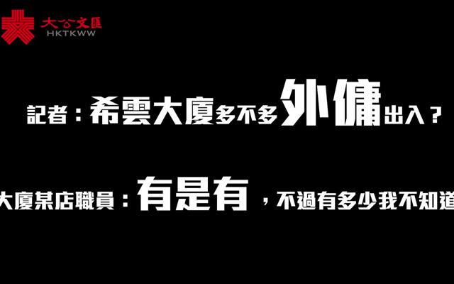记者直击|外佣「私窦」藏身大厦 聚集开P恐爆疫