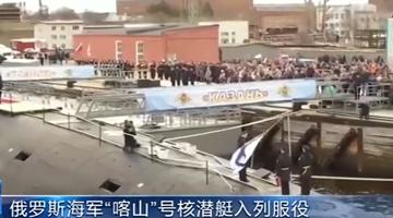 """俄国防部:""""喀山""""号核潜艇入列俄罗斯海军"""