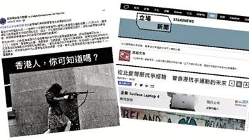 《立场新闻》转载煽恐文章 市民促执法追究