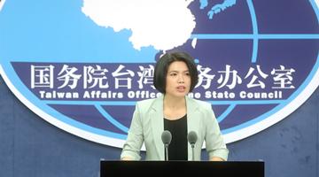 民进党当局对香港说三道四 国台办批:贼喊捉贼