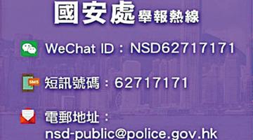 国安处举报热线半年接逾10万举报 107人被捕