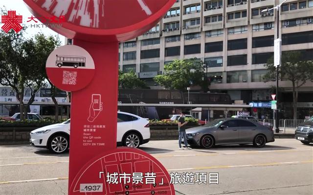 香港本地游新玩法!扫描AR时钟 回溯上世纪香江「城市景昔」