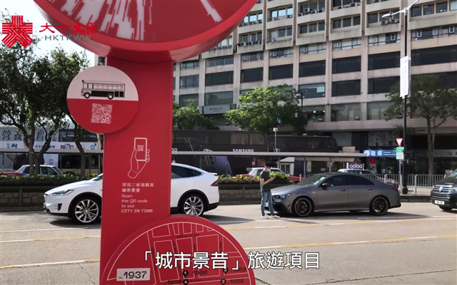香港本地游新玩法!掃描AR時鐘 回溯上世紀香江「城市景昔」
