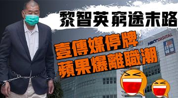 黎智英穷途末路?壹传媒停牌  苹果爆离职潮