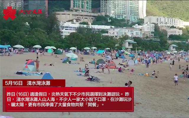 假日泳滩爆人潮 疫情恐反扑