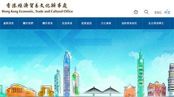 香港经贸文办事处(台湾)暂时停止运作