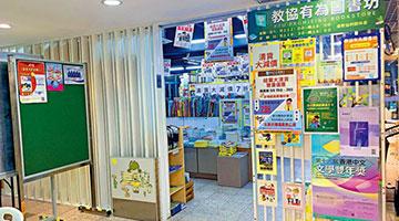 """香港教协旺角""""独""""书店下月结业 不少网民拍手欢庆"""