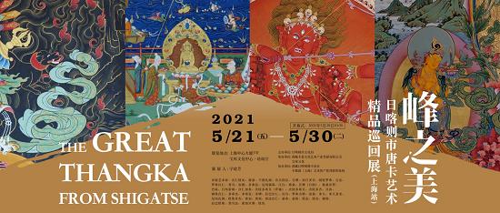 """在上海之巅为西藏非遗""""带货"""",日喀则唐卡精品上海受追捧"""